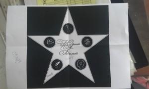 макет зірки