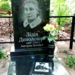 Пам'ятник Деполович