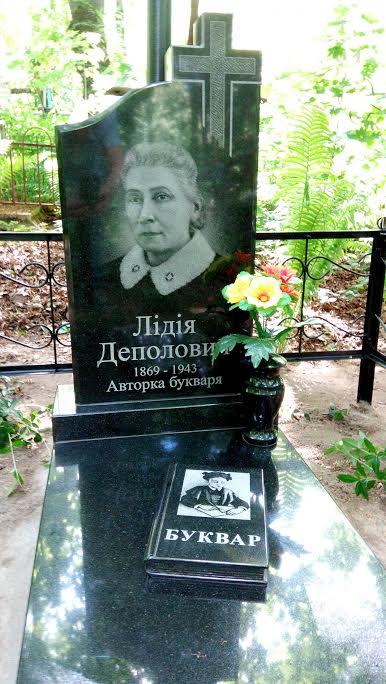 Лідія Деполович, пам'ятник