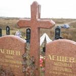 Хрест та пам'ятники з кольорового граніту