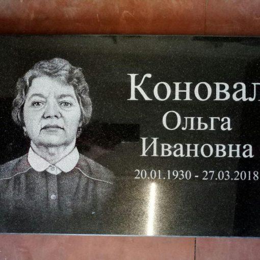 Гранітна табличка з портретом