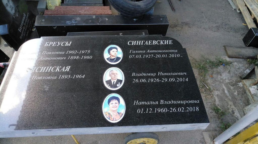 Пам'ятник на Байковому