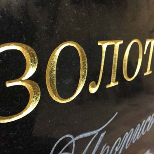 сусальне золото на пам'ятник