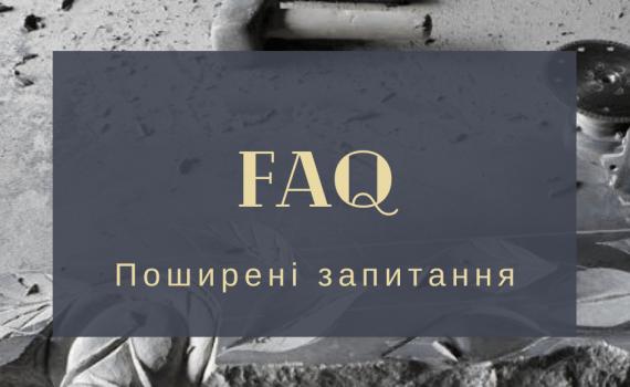 Часто задавані запитання